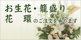 お生花・籠盛り 花 環のご注文を承ります