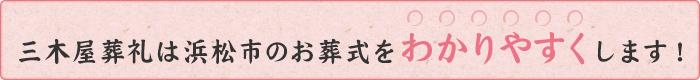三木屋葬礼は浜松市のお葬式をわかりやすくします!