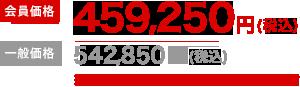 会員価格417,500円(税抜)一般価格493,500円(税抜)※基本プラン・返礼品・その他の料金の総額です